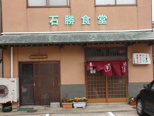 石勝食堂 (10)