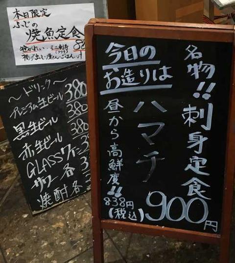 スタンドふじ本店 (11)