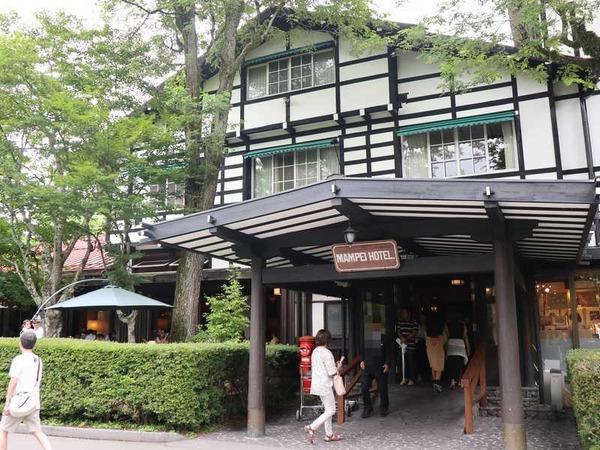 万平ホテル (2)