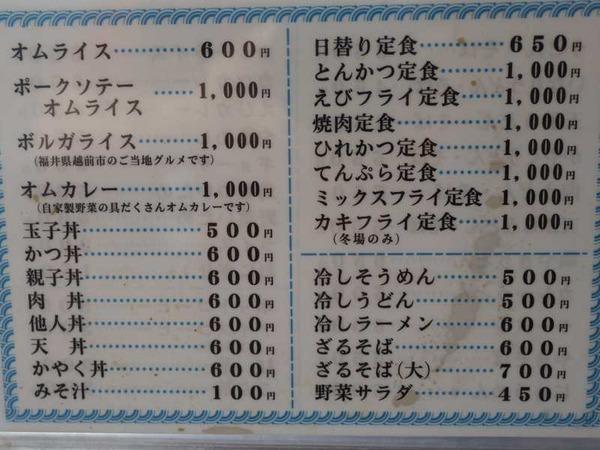 志お食堂 (4)