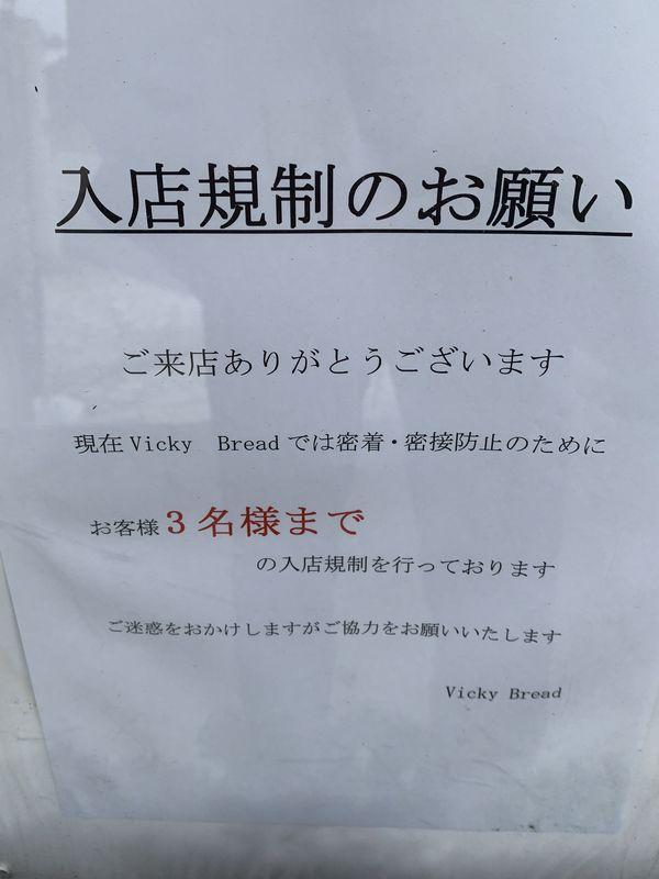 ヴィッキー ブレッド  (6)