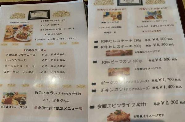 レストランせりな (6)