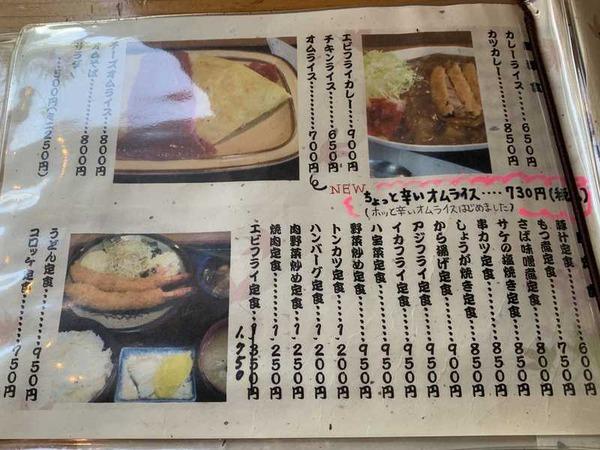 かどや食堂 (5)
