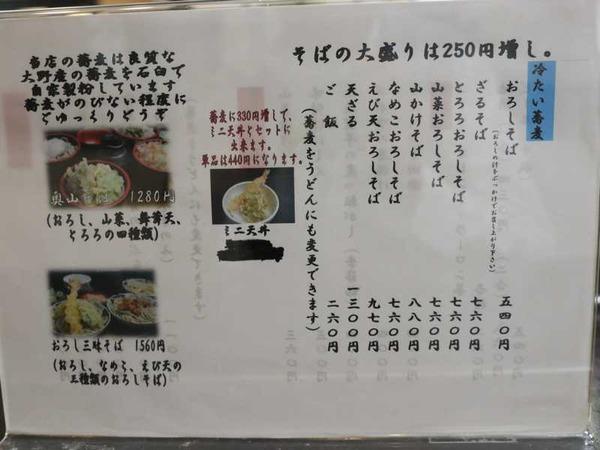 福そば (3)