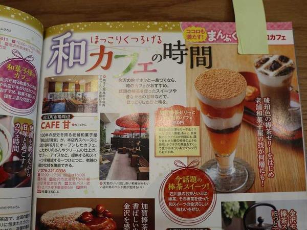 CAFE 甘 (4)
