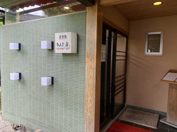 音市楼かくれ庵 (2)