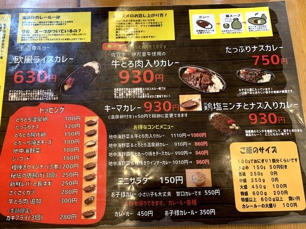 欧風ライスカレーKen's (3)