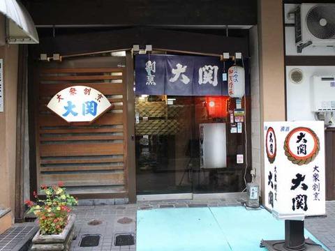 大関 (5)
