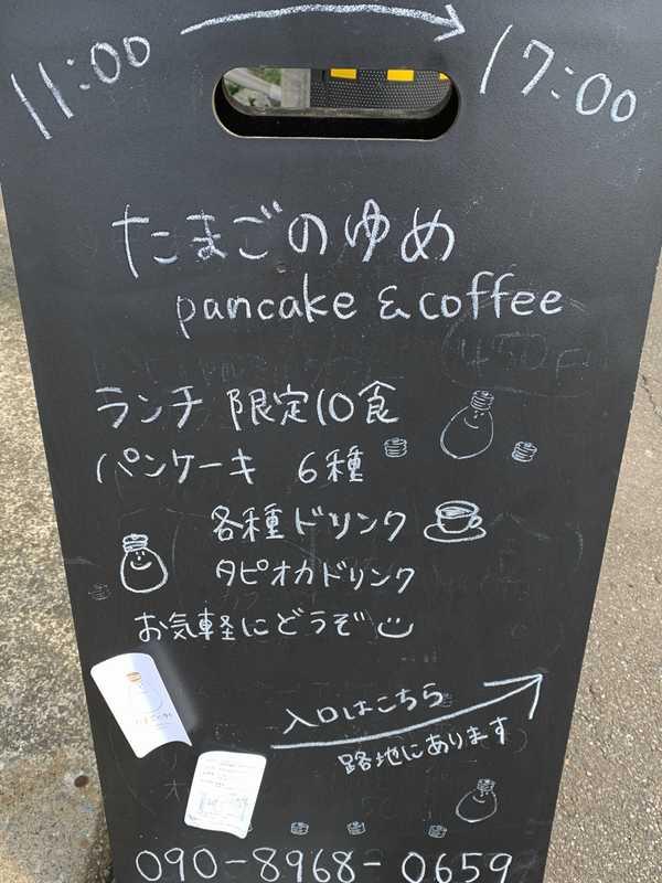 たまごのゆめ (3)