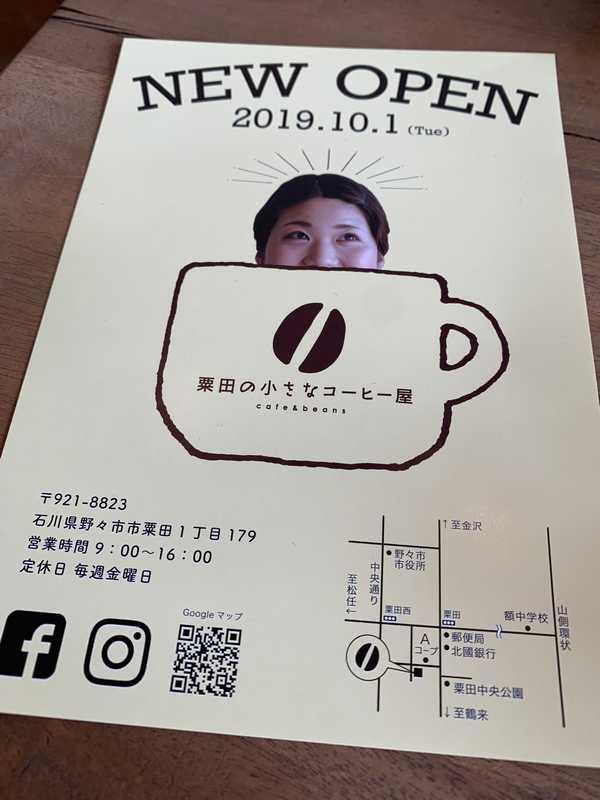 粟田の小さなコーヒー屋 (15)