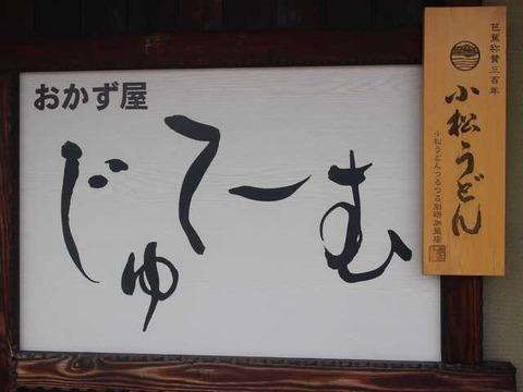 じゅてーむ (13)