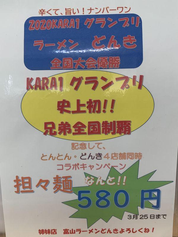 ラーメンとんとん (5)