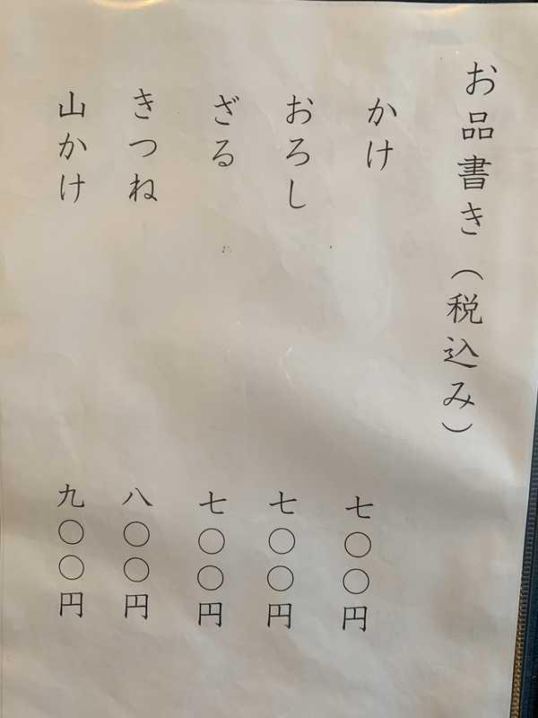 越前五福そば (3)