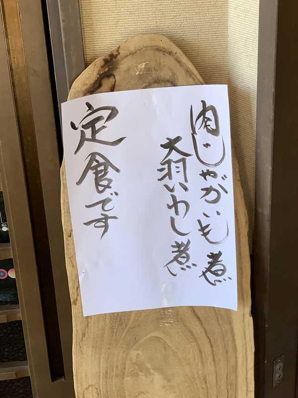 うちだ食堂 (8)