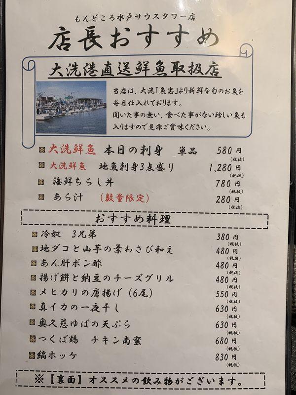 もんどころ (4)