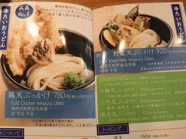金沢製麺処 (2)