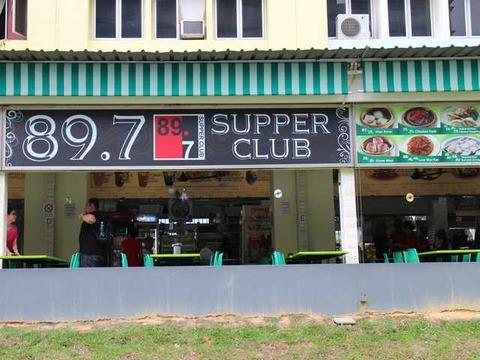 897 Supper Club
