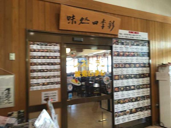 道の駅木場潟 (3)