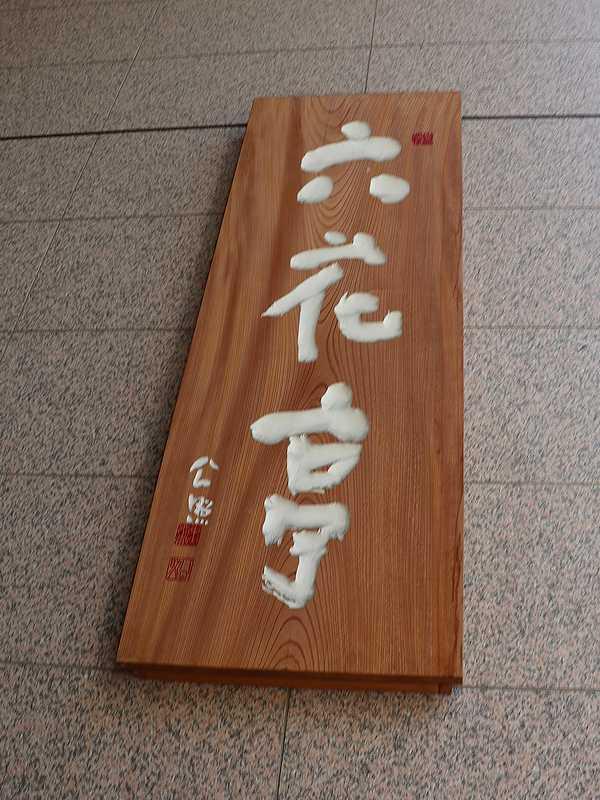 六花亭 (10)