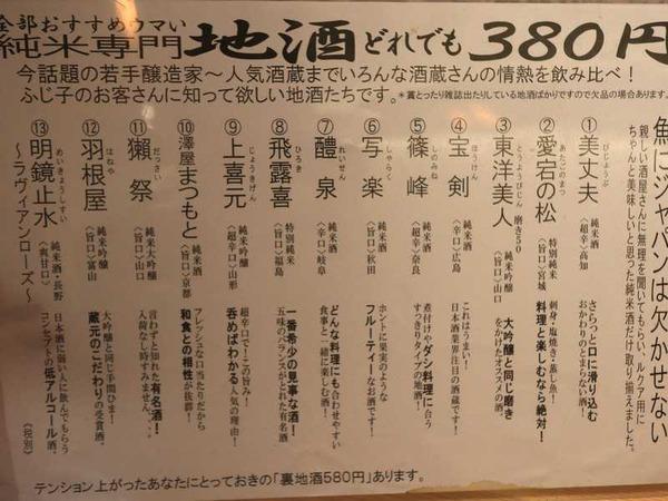 魚屋スタンドふじ子 (7)