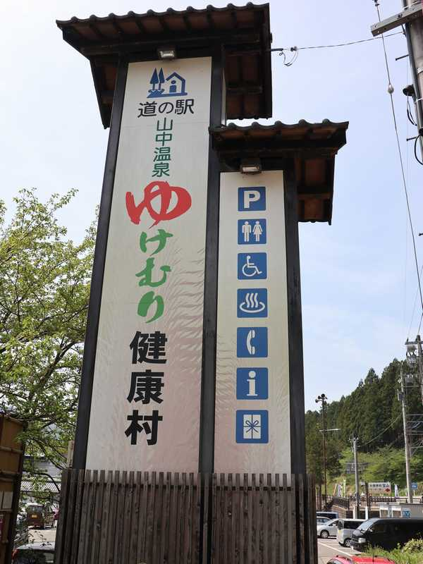 道の駅山中温泉 (11)
