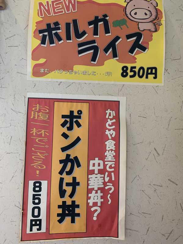 かどや食堂 (7)