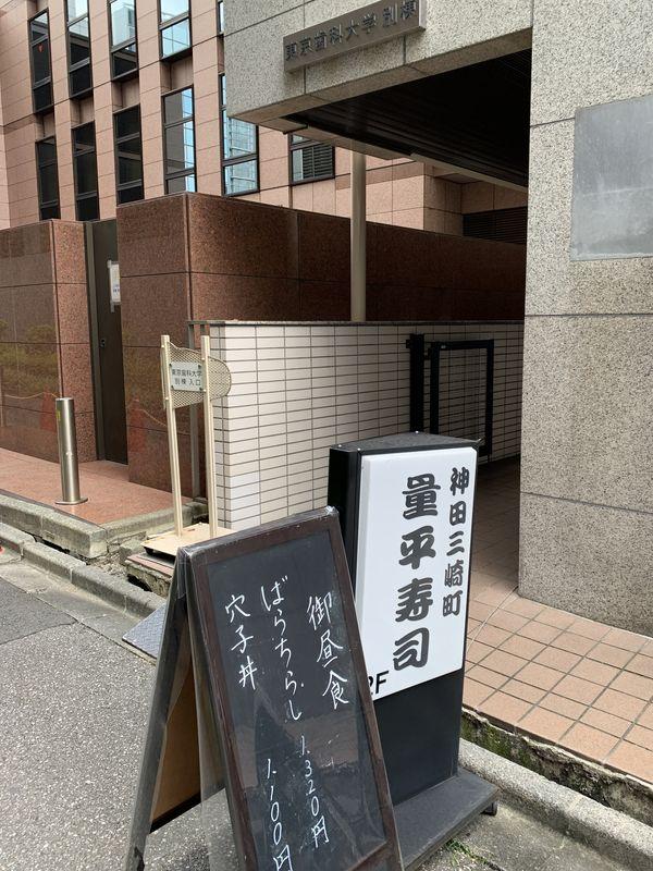 量平寿司 (7)