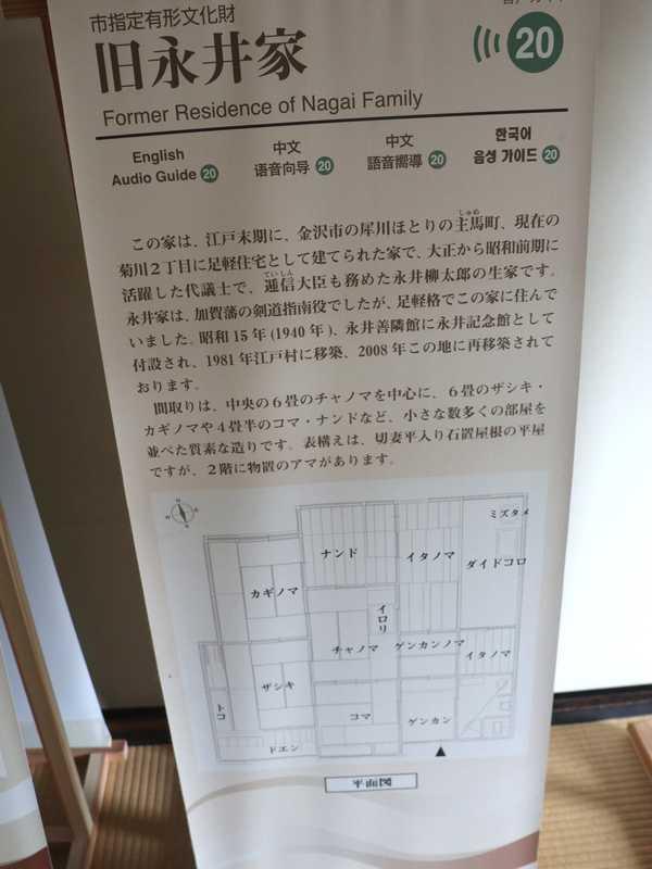 湯涌江戸村 (11)