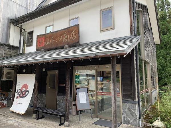 山下ミツ商店 (4)