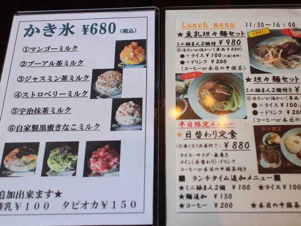 開元カフェ (5)