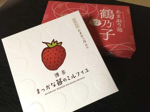 福岡土産 (2)