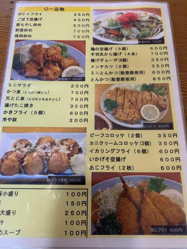 かどや食堂 (4)