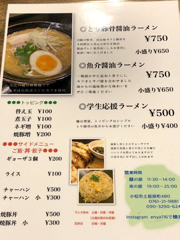 えんや亭 (3)