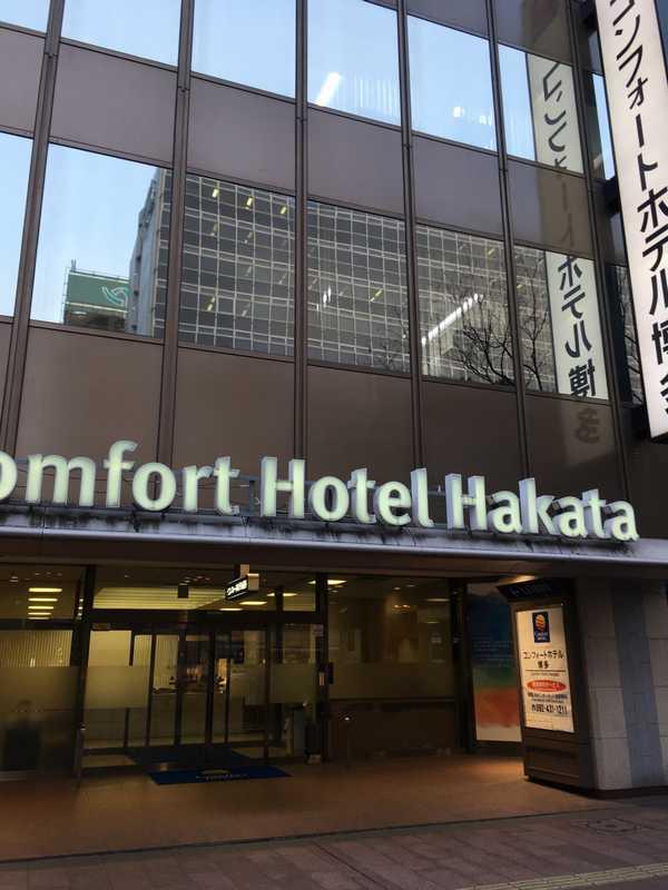 コンフォートホテル博多 (4)