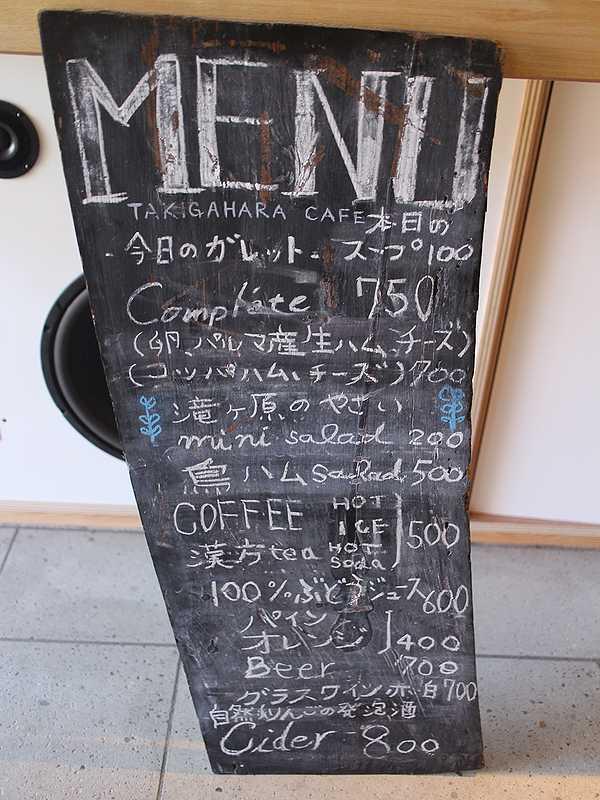 滝ヶ原カフェ (17)