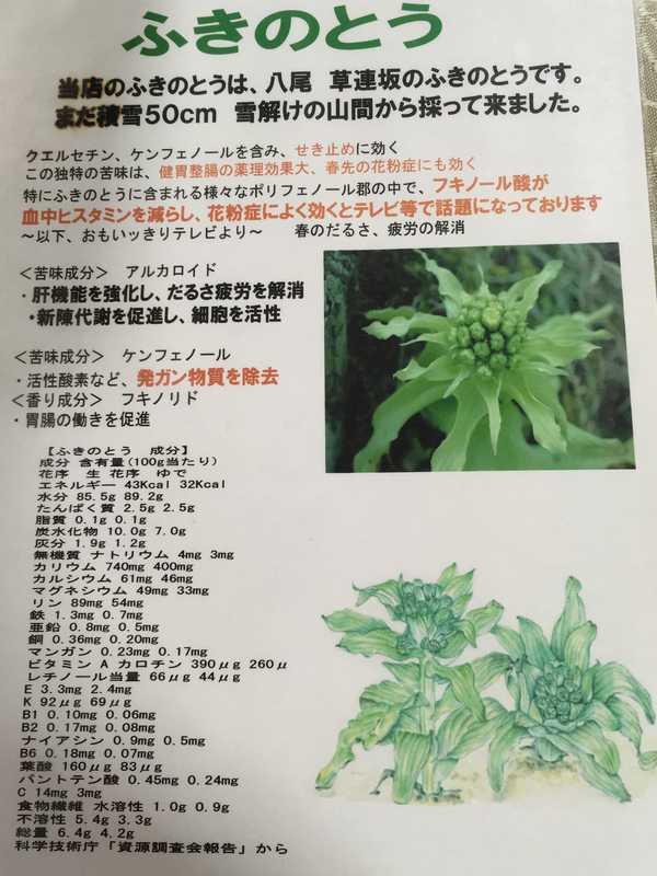 そば処 ほたる (5)