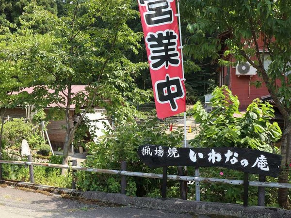 いわなの庵 (7)