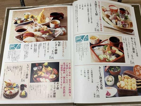 日本大漁物語きじま (3)