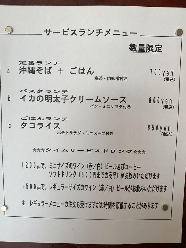 うかみぶしゃ キジムナー (4)