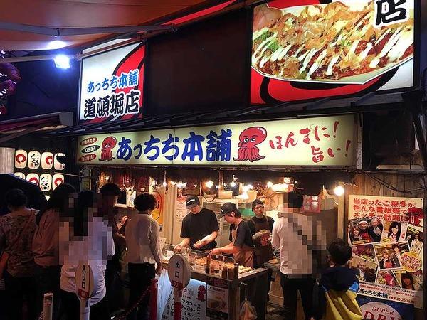 あっちち本舗 道頓堀店 (6)