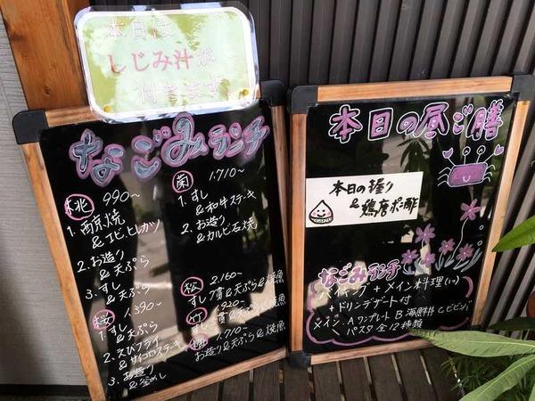 なごみ (2)