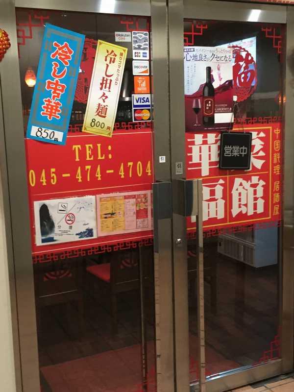 華福菜館 (2)