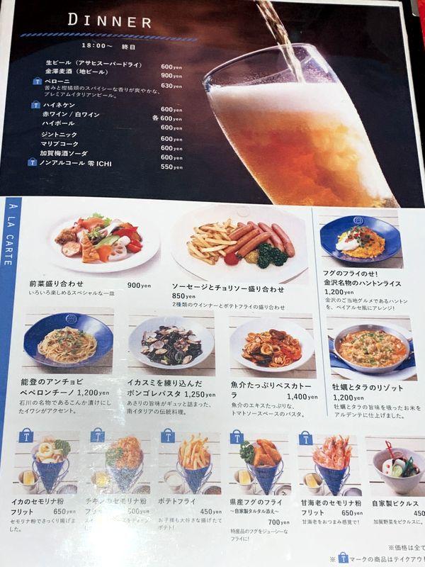 海の食堂 BAY ARCE (5)