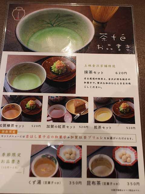 上林茶舗 (7)