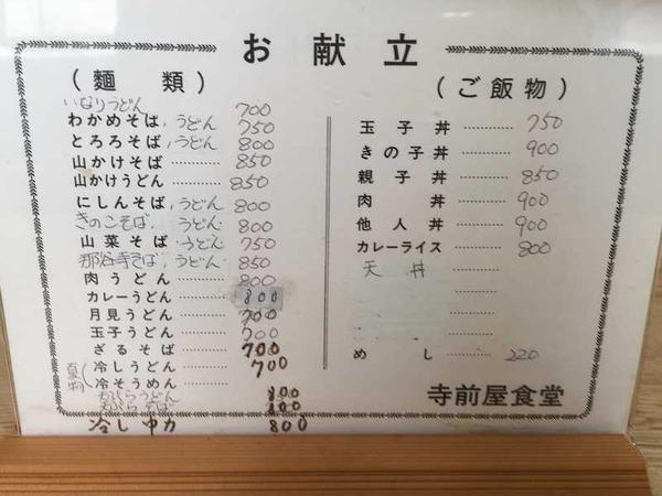 寺前食堂 (3)