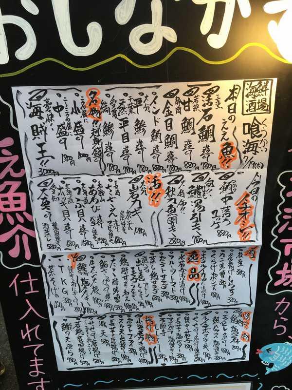 海鮮酒場 喰海 (4)