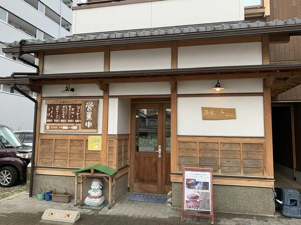 あんがと珈琲店