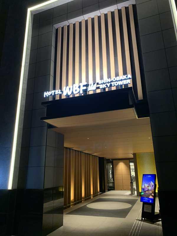 ホテルWBF新大阪スカイタワー (2)