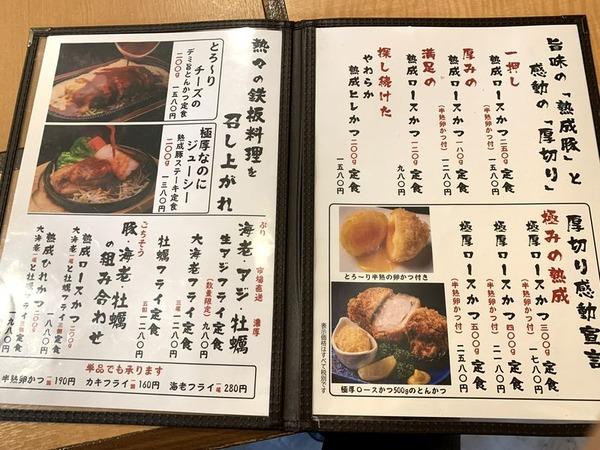 かごしま黒豚 六白亭 (4)