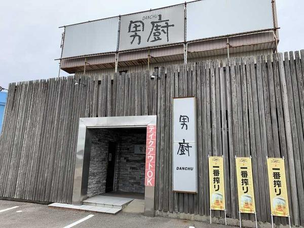 男厨 (2)